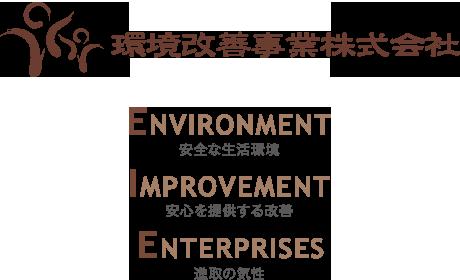 環境改善事業株式会社